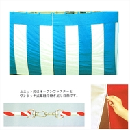 【連結ユニット式青白幕】3間×1間