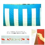 【連結ユニット式青白幕】2間×1間