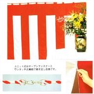 【連結ユニット式紅白幕】3間×1間