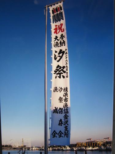 奉納大漁幟!  横浜の紺碧の空にさっそうと掲げられました。長さ・・・
