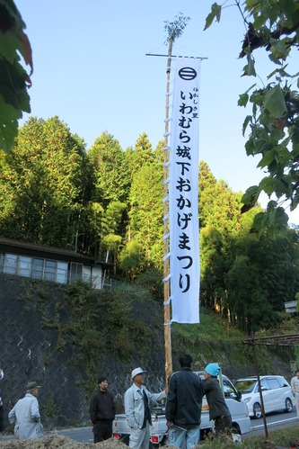 女城主の城下町として有名な恵那市岩村町のお祭り用幟を製作させていた・・・