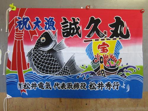 今回は南伊勢のチヌ(クロダイ)釣り渡船の「誠久丸」様への贈呈大漁旗です。  何といっても中心はこのチヌ(クロダイ)ですね。今まであまり描いたことのない魚(普通は赤い鯛ですものね)ですが、当社の職人にかかれば見事、黒鯛が飛び跳ねてます~  大きさも巾210cmと十分に目立ちますね~ヽ(´▽`)/