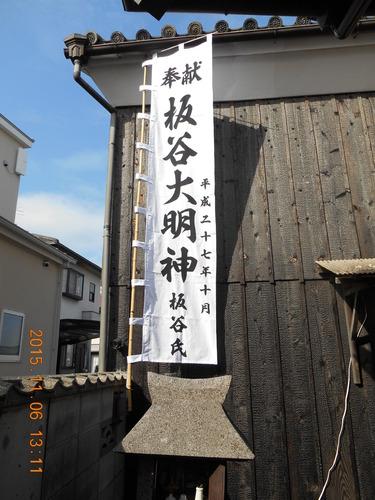 ご自宅に建立された祠に幟を立てて祀る。  この度作製させていただいた幟はサイズも270cmと規格外ですが、見栄えと立地に合わせたまさにオリジナルな一品です。 素材も丈夫な木綿生地を使用して、染めはもちろん日焼けに強い顔料手捺染でございます。  日本の伝統文化「神迎え」のお気持ちは本当に大切ですね。