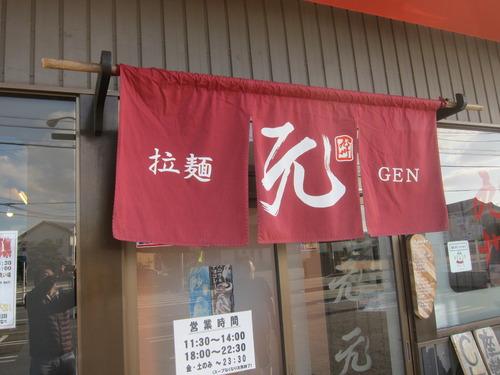 九州拉麺 元 様