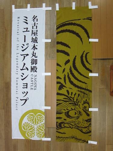 愛知県が誇る名古屋城。  この度、城内のお土産品を扱うショップ・・・