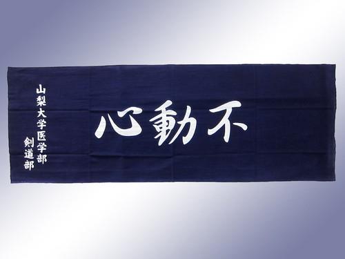 剣道用面手拭いです。  「不動心」を逆に書いても「心、動かざる・・・