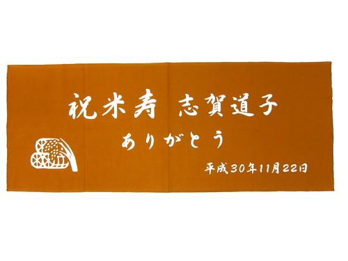 この度米寿のお祝いに作成させていただきました本染め手拭いです。 ・・・