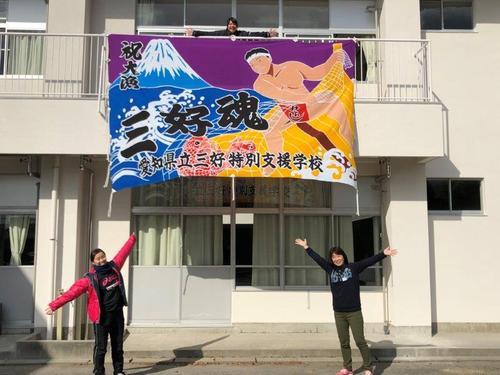 「素敵な大漁旗、本当にありがとうございました。生徒たちも『かっこい・・・