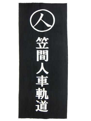 茨城県笠間市のシンボルでした!  大正時代に運行されていた「人・・・