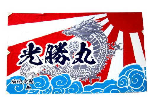 宮城県は亘理町からの贈答用大漁旗です!  威勢の良い暴れ龍デザインはお客様よりのご要望、素材は丈夫で比較的軽量、そして染め上がりの綺麗な  シャークスキン  を使用しています。 染めは職人による手染めですので多少の風雨にも長持ちをお約束です。  亘理の海での豊漁を!!我々スタッフも願っています。